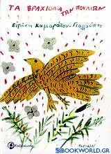 Τα βραχιόλια των πουλιών