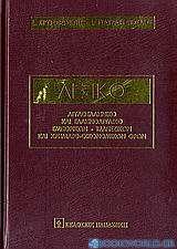 Αγγλοελληνικό και ελληνοαγγλικό λεξικό εμπορικών, τραπεζικών, οικονομικών και χρηματοοικονομικών όρων
