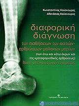 Διαφορική διάγνωση των παθήσεων των οστών, αρθρώσεων, μαλακών μορίων (των άνω και κάτω άκρων και της κροταφογναφικής αρθρώσεως) βάσει απεικονιστικού ευρήματος