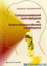 Γαστροοισοφαγική παλινδρόμηση και ωτορινολαρυγγολογικά προβλήματα