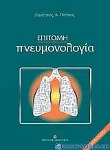 Επίτομη πνευμονολογία