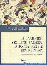 Η ελληνική ως ξένη γλώσσα: Από τις λέξεις στα κείμενα