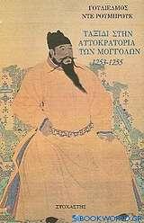 Ταξίδι στην αυτοκρατορία των Μογγόλων 1253 - 1255