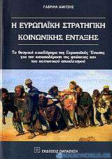 Η ευρωπαϊκή στρατηγική κοινωνικής ένταξης