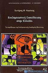 Εκκλησιαστική εκπαίδευση στην Ελλάδα