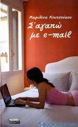 Σ' αγαπώ με e-mail
