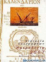 Ημερολόγιο 2007: Ελληνική Νομαρχία