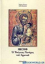 Ιωσήφ ο επίγειος πατέρας του Ιησού
