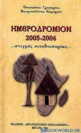 Ημεροδρόμιον 2005-2006