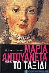 Μαρία Αντουανέτα