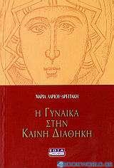 Η γυναίκα στην Καινή Διαθήκη