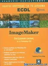 Οδηγός επιτυχίας για το δίπλωμα ECDL: ImageMaker