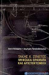 Τάκης Χ. Ζενέτος, Ψηφιακά οράματα και αρχιτεκτονική