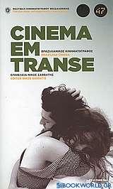 Cinema em Transe: Βραζιλιάνικος κινηματογράφος