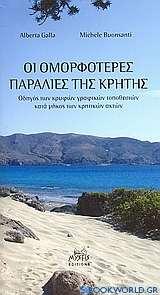 Οι ομορφότερες παραλίες της Κρήτης