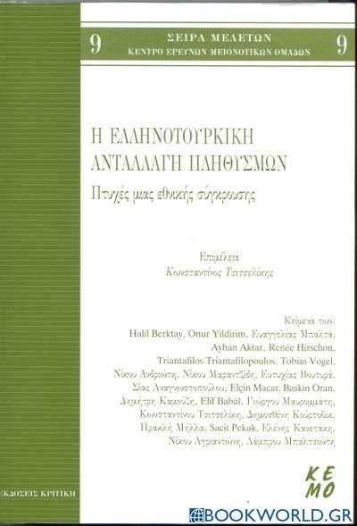 Η ελληνοτουρκική ανταλλαγή πληθυσμών