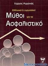 Ελληνικοί και ευρωπαϊκοί μύθοι για το ασφαλιστικό