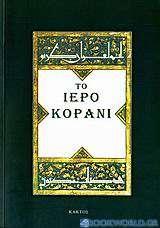 Το Ιερό Κοράνι