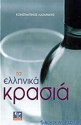 Τα ελληνικά κρασιά
