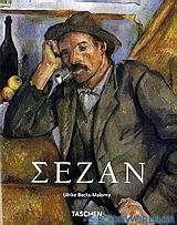 Πωλ Σεζάν