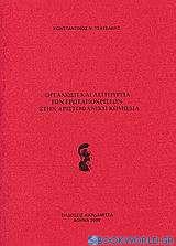 Οργάνωση και λειτουργία των ερωταποκρίσεων στην Αριστοφανική κωμωδία