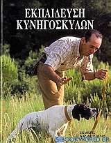 Εκπαίδευση κυνηγόσκυλων