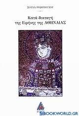 Κατά διαταγή της Ειρήνης της Αθηναίας