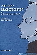 Μαξ Στίρνερ ή η εμπειρία του μηδενός