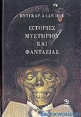 Ιστορίες μυστηρίου και φαντασίας