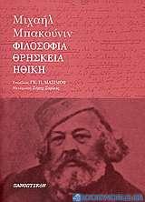 Φιλοσοφία, ηθική και θρησκεία