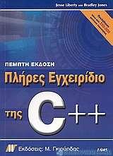 Πλήρες εγχειρίδιο της C++, πέμπτη έκδοση