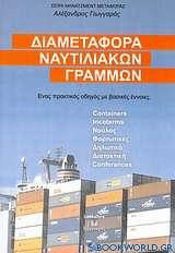 Διαμεταφορά ναυτιλιακών γραμμών