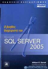Ο βοηθός διαχειριστή του Microsoft SQL Server 2005