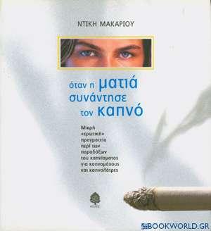 Όταν η ματιά συνάντησε τον καπνό