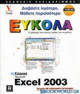 Ελληνικό Microsoft Excel 2003