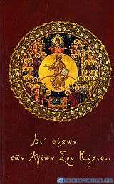 Αγιολόγιον - Ημερολόγιον 2007