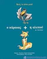 Ο κόρακας και η αλεπού με λίγα λόγια