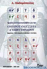 Ομήρου Οδύσσεια Α΄ τάξη γυμνασίου