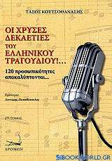 Οι χρυσές δεκαετίες του ελληνικού τραγουδιού!...