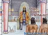 Χαίρε βασιλιά Μίνωα