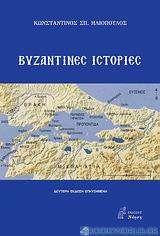 Βυζαντινές ιστορίες