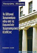 Το ελληνικό χρηματιστήριο κάτω από τις ευρωπαϊκές χρηματιστηριακές εξελίξεις