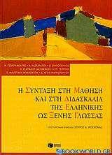 Η σύνταξη στη μάθηση και στη διδασκαλία της ελληνικής ως ξένης γλώσσας