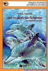 Από τη μεριά των δελφινιών