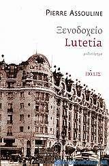 Ξενοδοχείο Lutetia