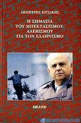 Η σημασία του μπεκτασισμού-αλεβισμού για τον ελληνισμό