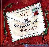 7+1 γράμματα  στον Αϊ-Βασίλη