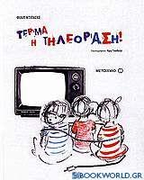 Τέρμα η τηλεόραση!