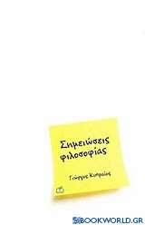 Σημειώσεις φιλοσοφίας