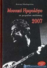 Μουσικό ημερολόγιο 2007, οι μεγάλοι σολίστες